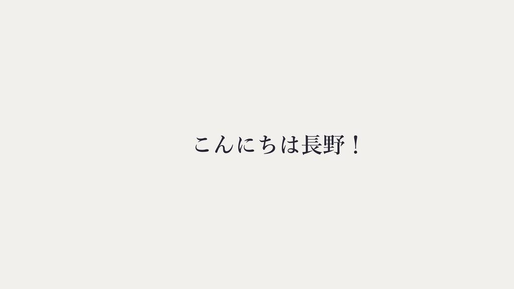 こんにちは⻑野!