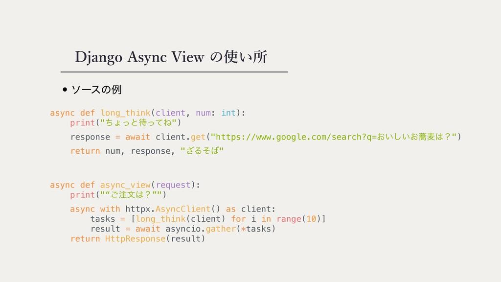 Django Async View の使い所 •ιʔεͷྫ async def long_th...