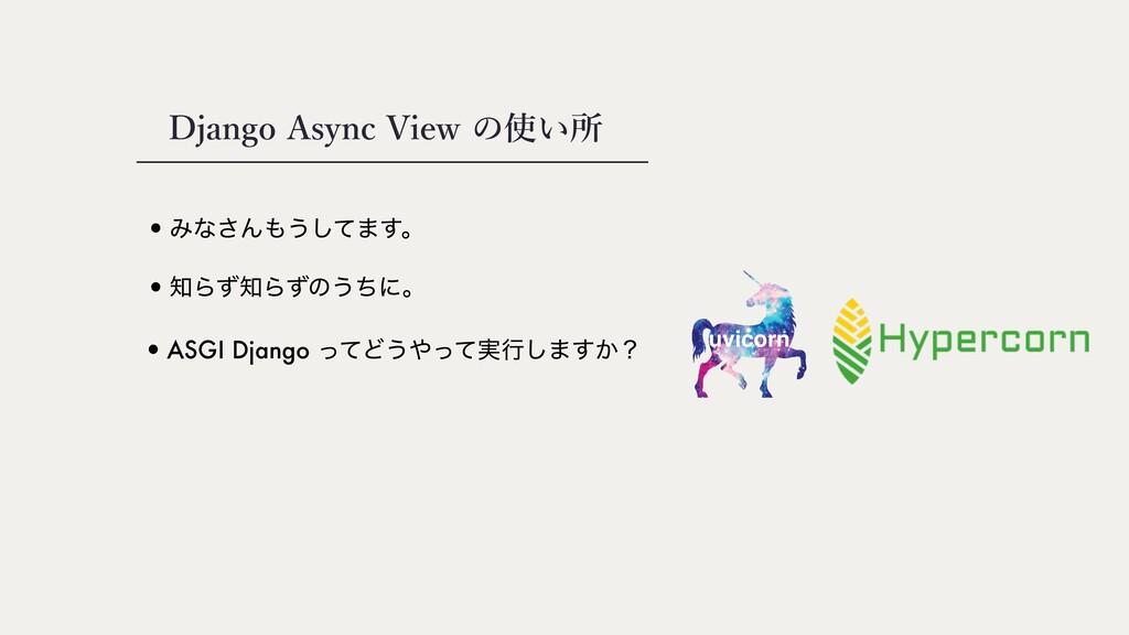 Django Async View の使い所 •Έͳ͞Μ͏ͯ͠·͢ɻ •ΒͣΒͣͷ͏ͪʹ...