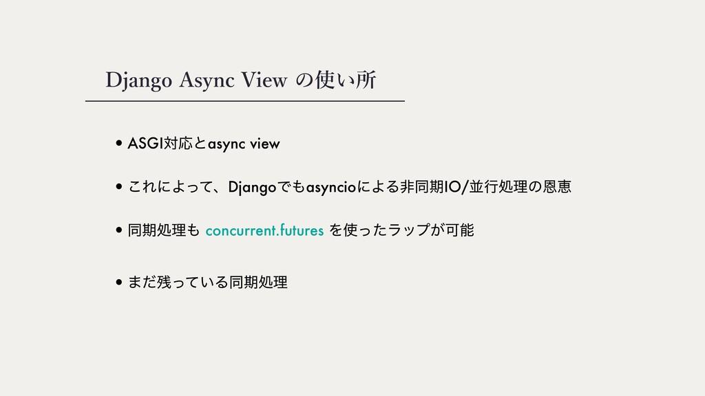 Django Async View の使い所 •ASGIରԠͱasync view •͜ΕʹΑ...
