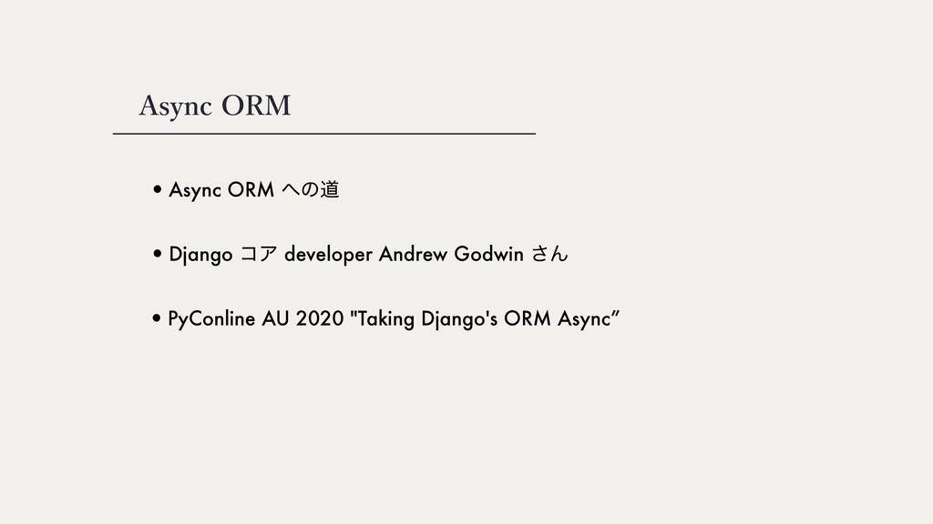 """Async ORM •Async ORM ͷಓ •PyConline AU 2020 """"Ta..."""
