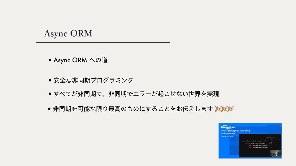 Async ORM •Async ORM ͷಓ •ඇಉظΛՄͳݶΓ࠷ߴͷͷʹ͢Δ͜ͱΛ͓...