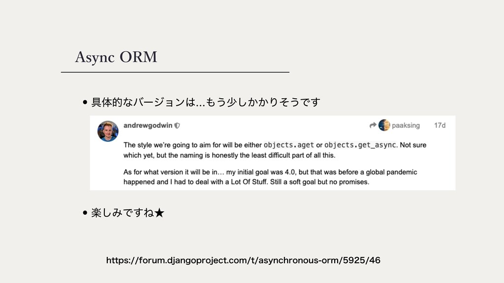 Async ORM •۩ମతͳόʔδϣϯ…͏গ͔͔͠Γͦ͏Ͱ͢ •ָ͠ΈͰ͢Ͷ˒ IUUQ...