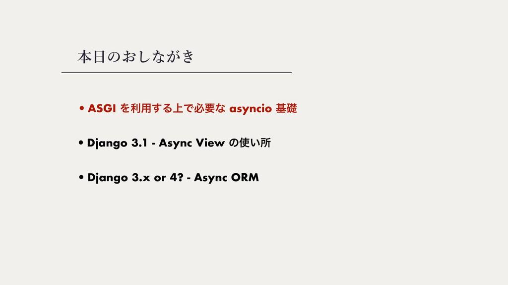 本⽇のおしながき •Django 3.1 - Async View ͷ͍ॴ •Django ...