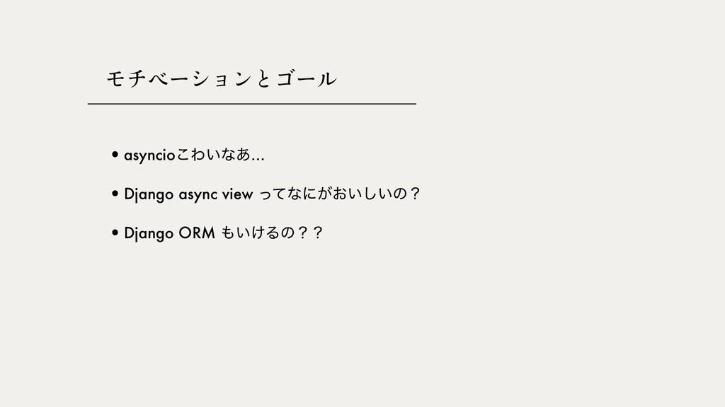 •asyncio͜Θ͍ͳ͋… •Django async view ͬͯͳʹ͕͓͍͍͠ͷʁ •...