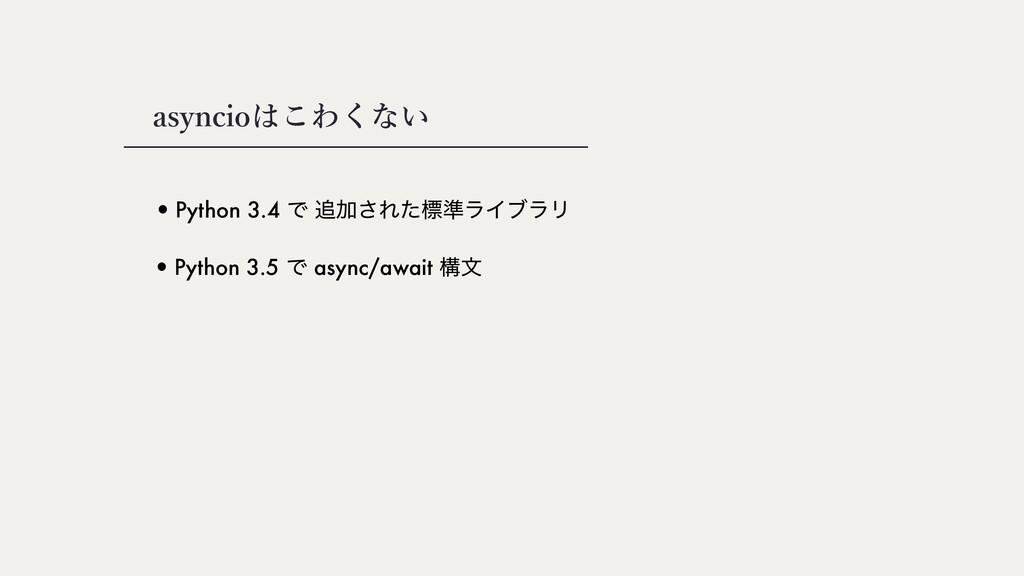 •Python 3.4 Ͱ Ճ͞Εͨඪ४ϥΠϒϥϦ •Python 3.5 Ͱ async/...