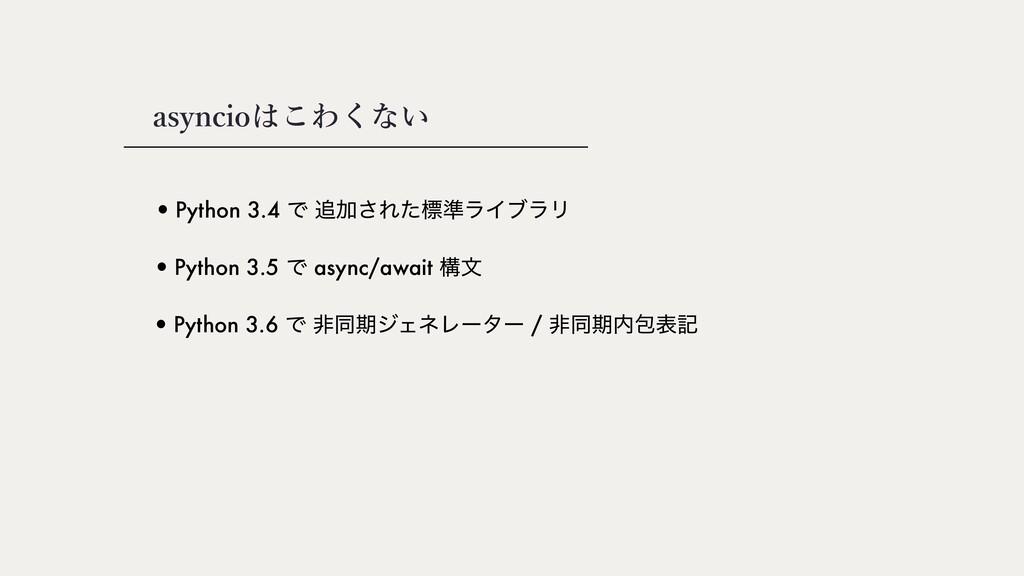 •Python 3.4 Ͱ Ճ͞Εͨඪ४ϥΠϒϥϦ •Python 3.6 Ͱ ඇಉظδΣω...