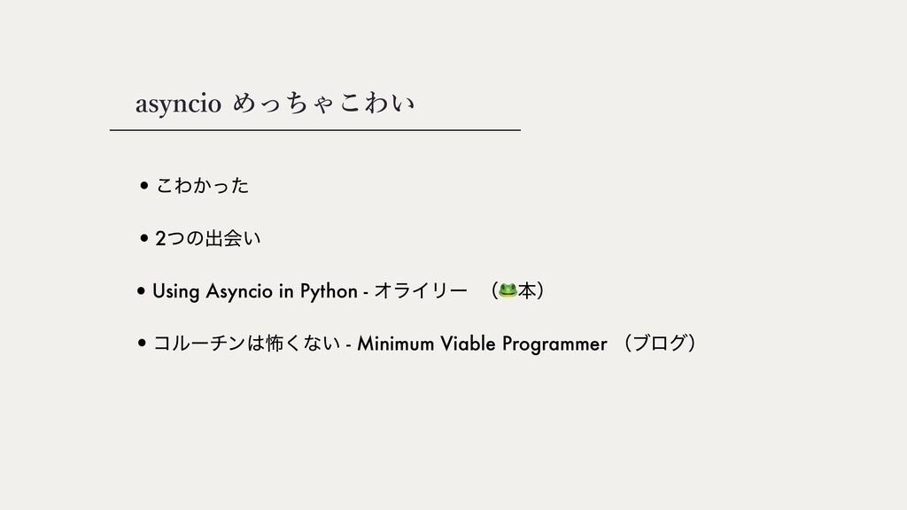 •͜Θ͔ͬͨ •ίϧʔνϯා͘ͳ͍ - Minimum Viable Programmer ...