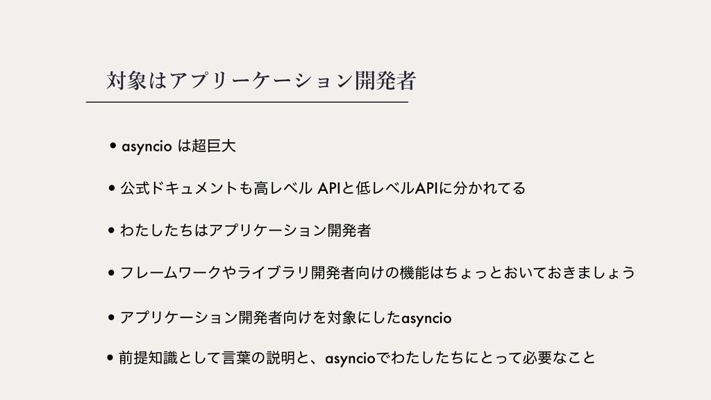 •asyncio ڊେ •ϑϨʔϜϫʔΫϥΠϒϥϦ։ൃऀ͚ͷػͪΐͬͱ͓͍͓͖ͯ·...