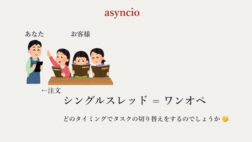 asyncio シングルスレッド = ワンオペ どのタイミングでタスクの切り替えをするのでしょ...
