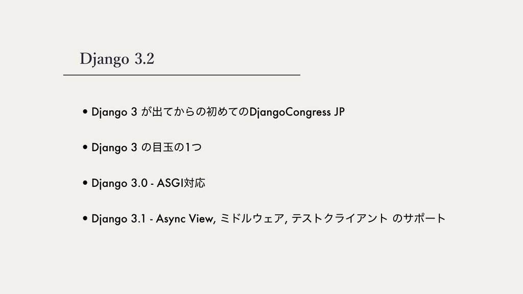 •Django 3 ͕ग़͔ͯΒͷॳΊͯͷDjangoCongress JP Django 3....