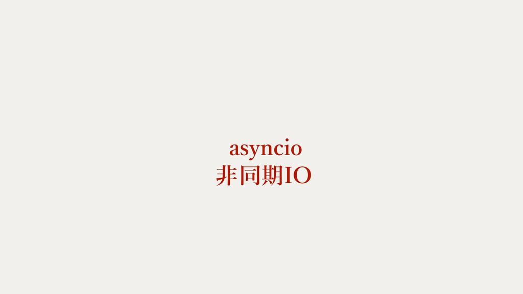asyncio ⾮同期IO