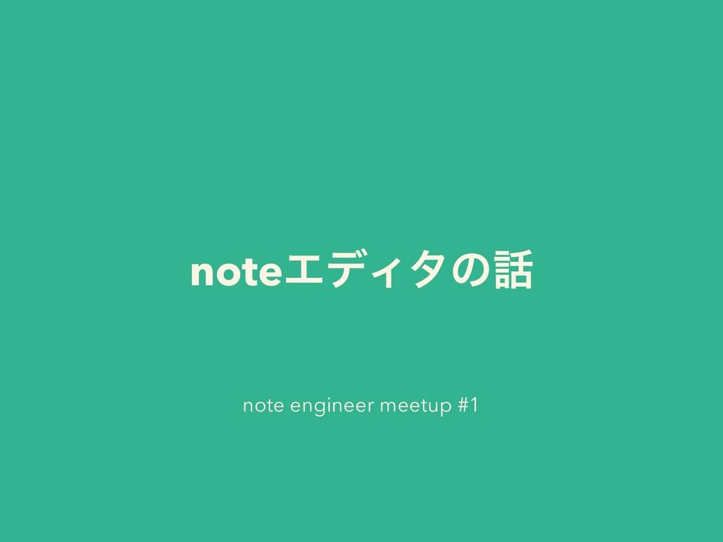 noteΤσΟλͷ note engineer meetup #1