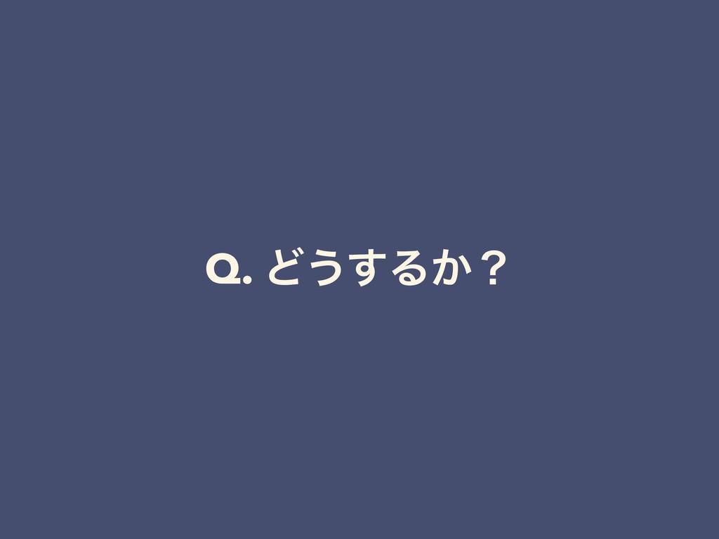 Q. Ͳ͏͢Δ͔ʁ
