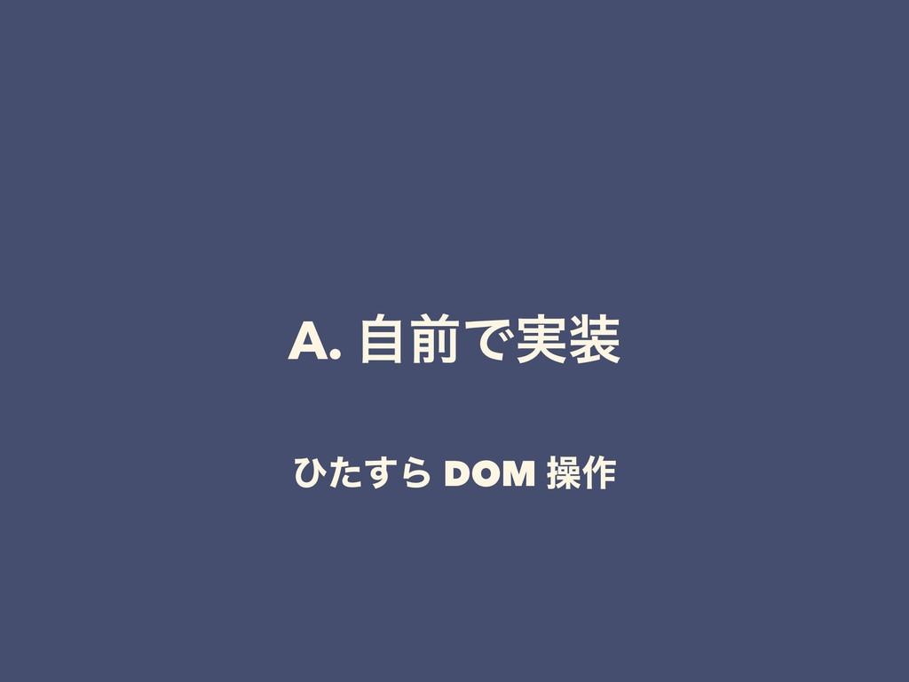 A. ࣗલͰ࣮ ͻͨ͢Β DOM ૢ࡞