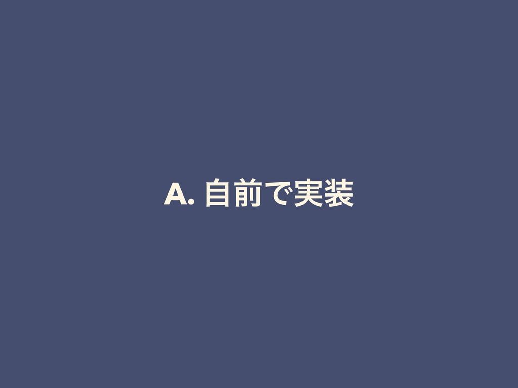 A. ࣗલͰ࣮