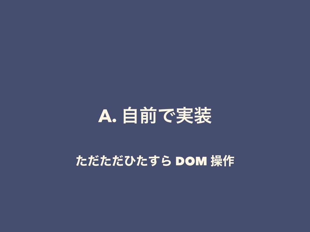 A. ࣗલͰ࣮ ͨͩͨͩͻͨ͢Β DOM ૢ࡞