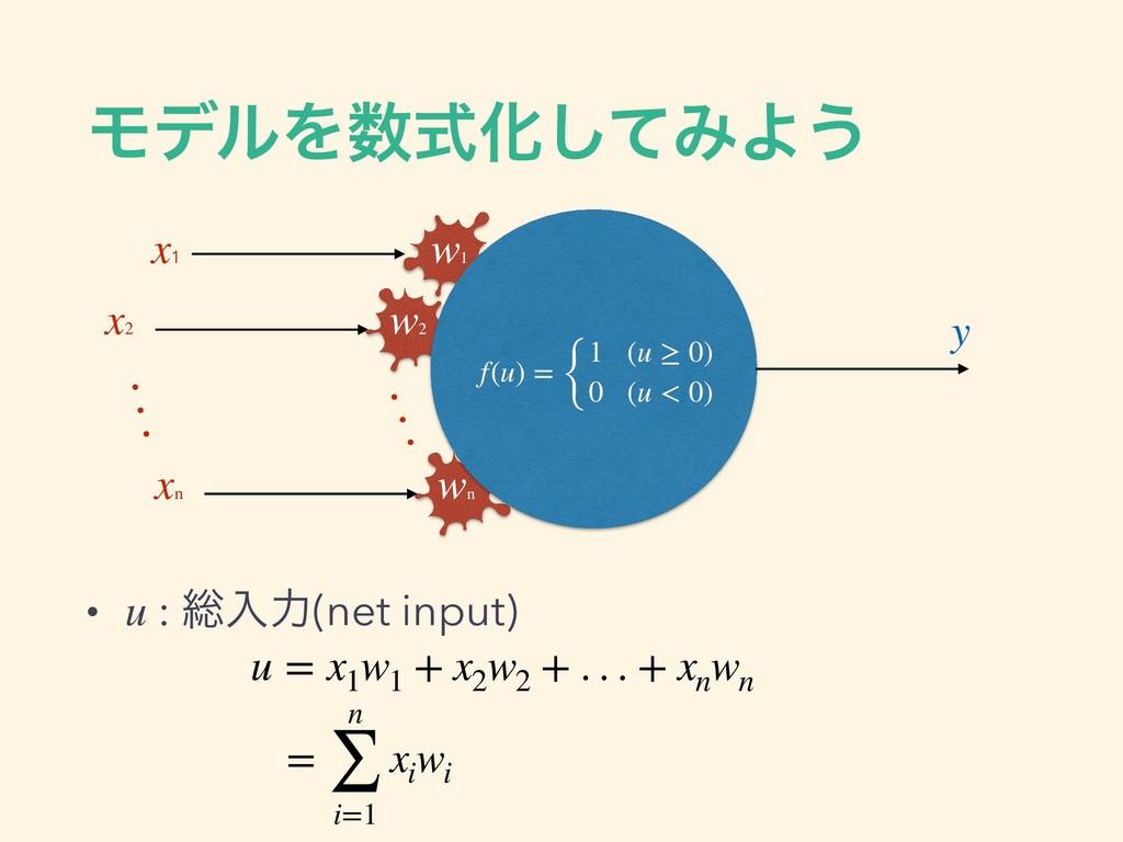 ϞσϧΛࣜԽͯ͠ΈΑ͏ • u : ૯ೖྗ(net input) x1 y w1 w2 x2...