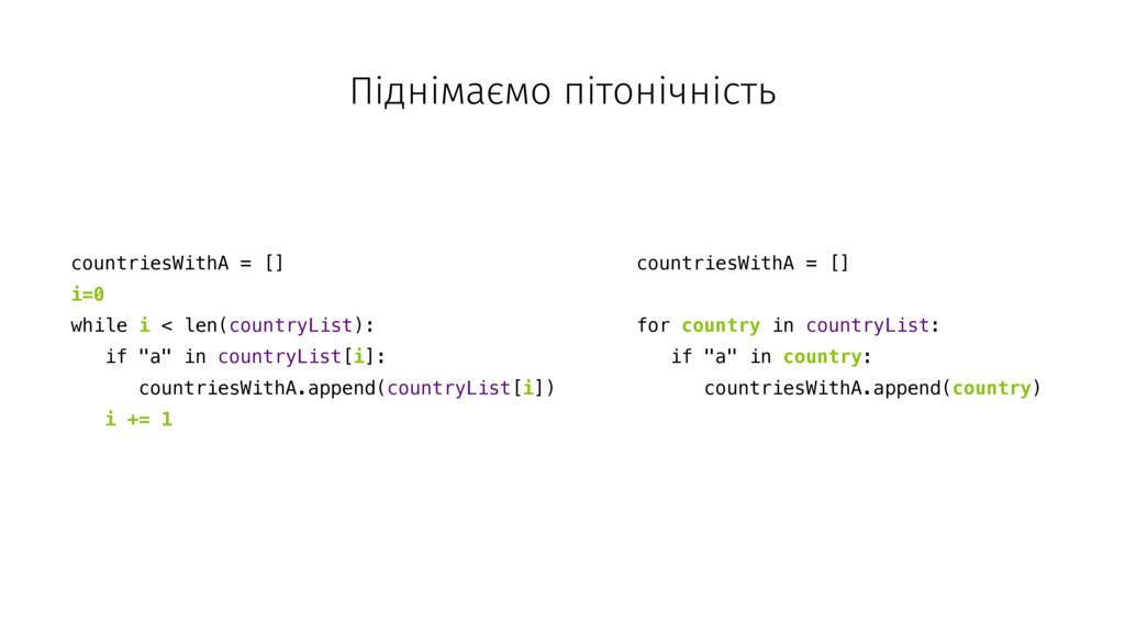 Піднімаємо пітонічність countriesWithA = [] for...