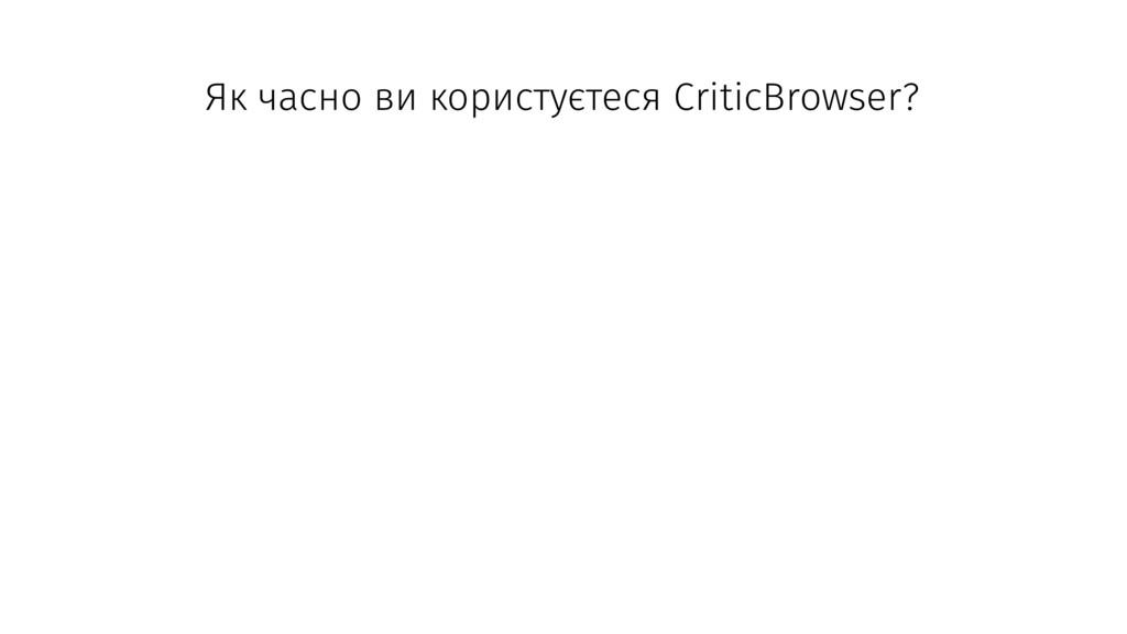 Як часно ви користуєтеся CriticBrowser?