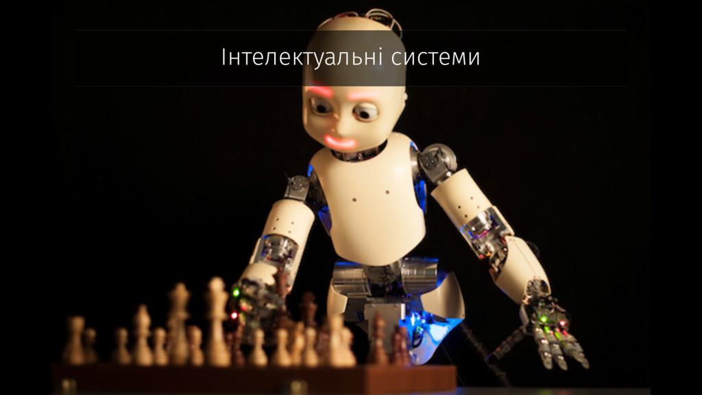 Інтелектуальні системи