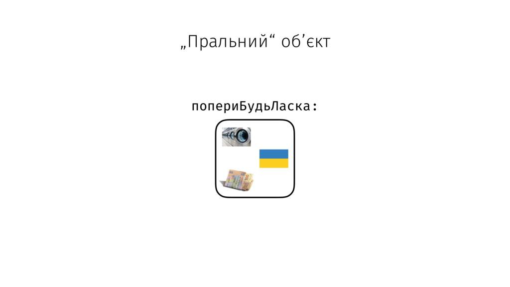 """попериБудьЛаска: """"Пральний"""" об'єкт"""