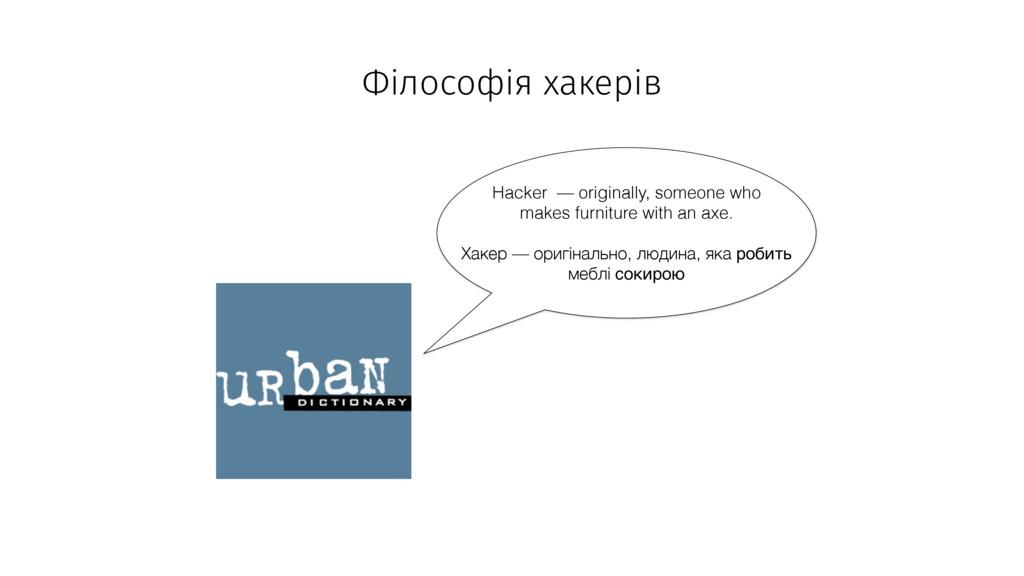 Філософія хакерів Hacker — originally, someone ...