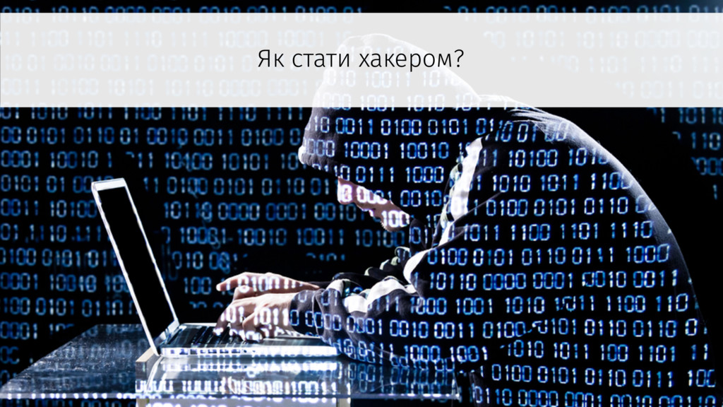 Як стати хакером?