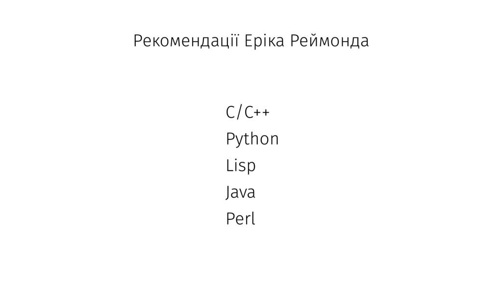 C/С++ Python Lisp Java Perl Рекомендації Еріка ...