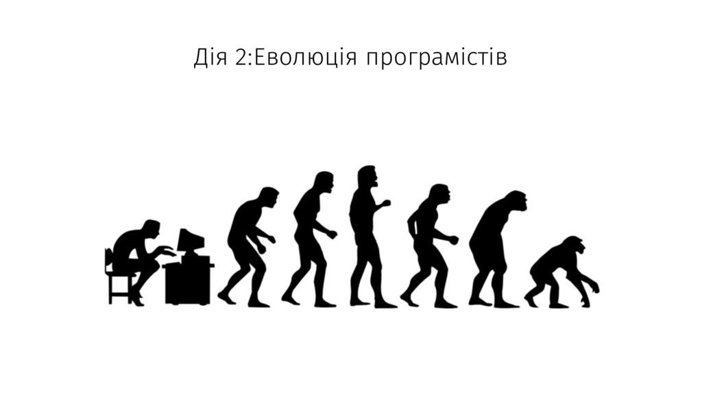 Дія 2:Еволюція програмістів