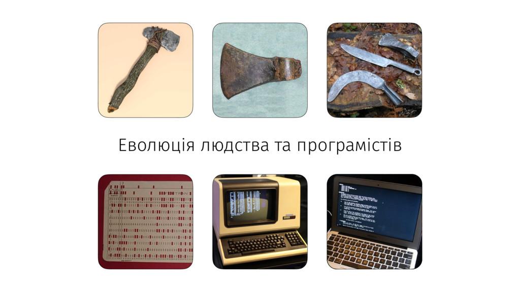 Еволюція людства та програмістів