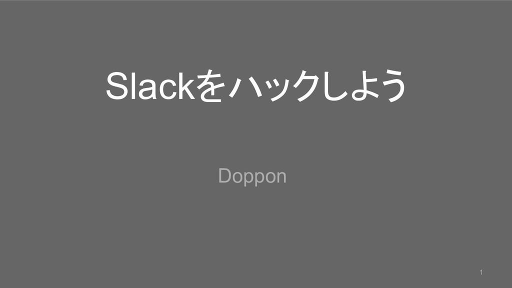 Slackをハックしよう Doppon 1