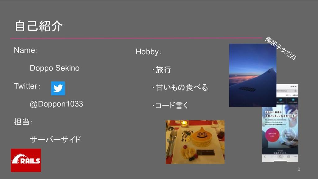 Name: Doppo Sekino Twitter: @Doppon1033 担当: サーバ...