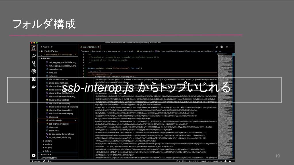 19 フォルダ構成 ssb-interop.js からトップいじれる