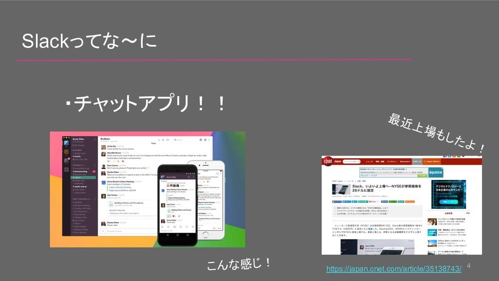 4 Slackってな〜に ・チャットアプリ!! https://japan.cnet.com/...