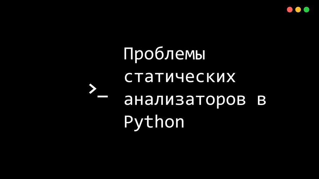 >_ X Проблемы статических анализаторов в Python