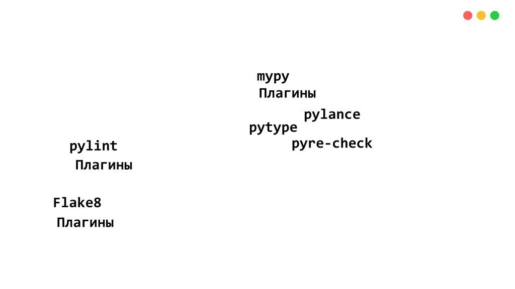 Flake8 Плагины pylint Плагины mypy Плагины pyla...