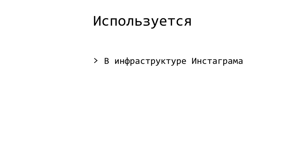 Используется > В инфраструктуре Инстаграма