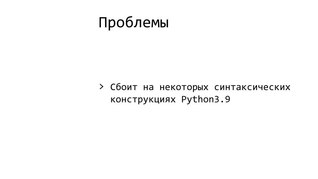 Проблемы > Сбоит на некоторых синтаксических ко...