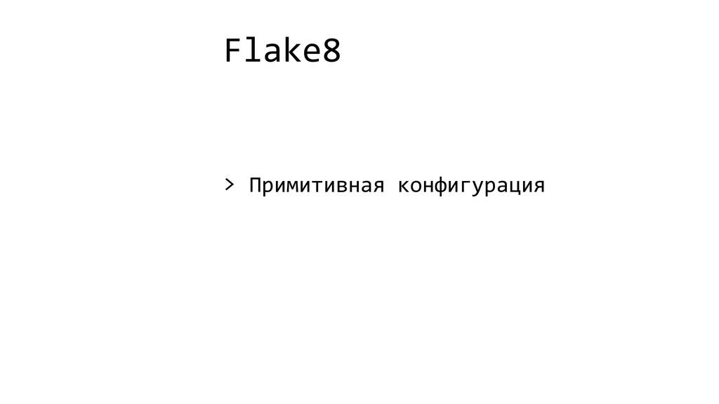 Flake8 > Примитивная конфигурация