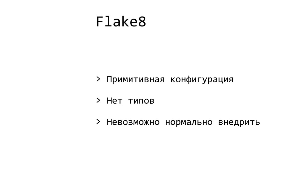 Flake8 > Примитивная конфигурация > Нет типов >...