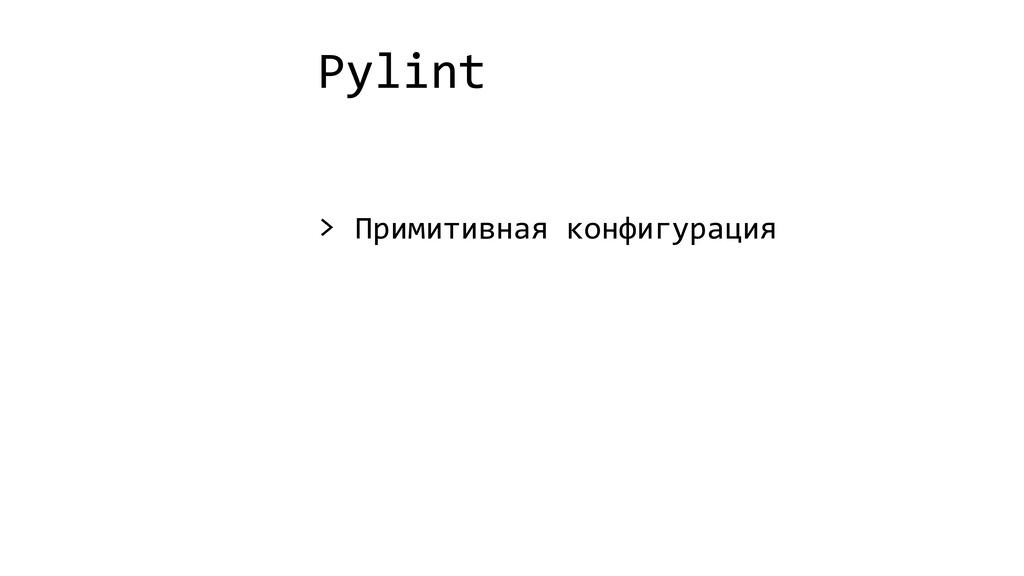 Pylint > Примитивная конфигурация