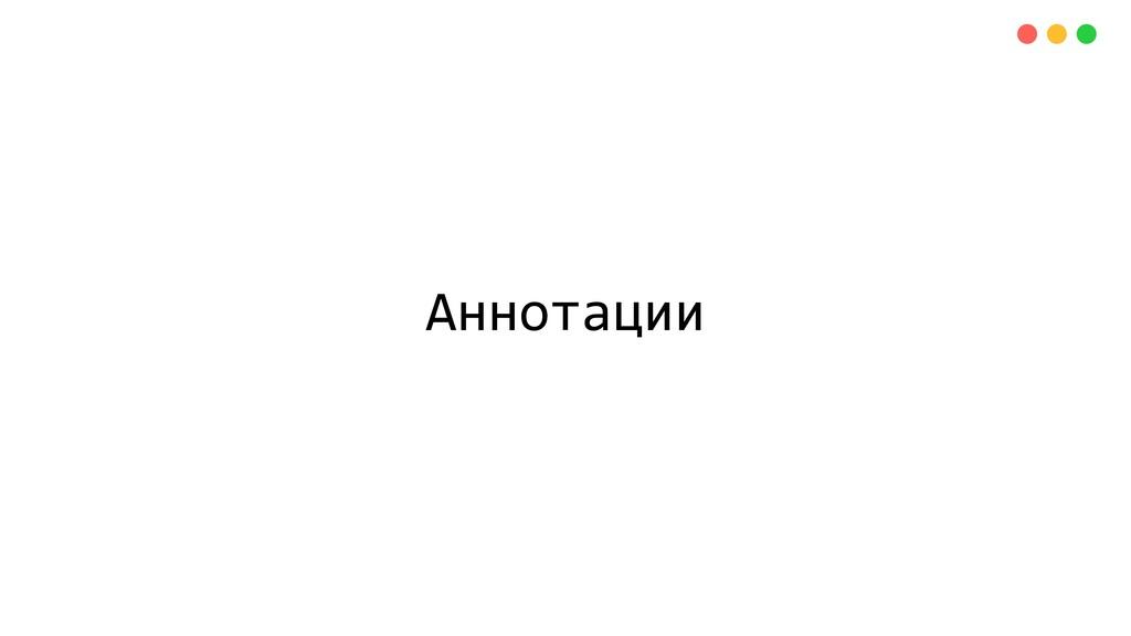 Аннотации
