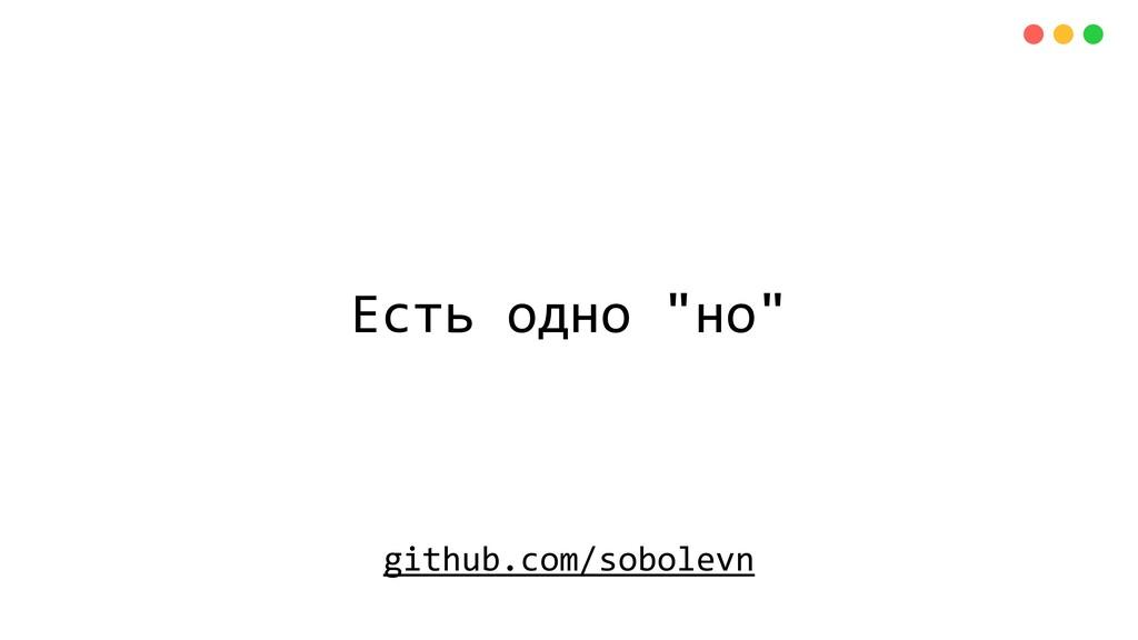 """Есть одно """"но"""" github.com/sobolevn"""