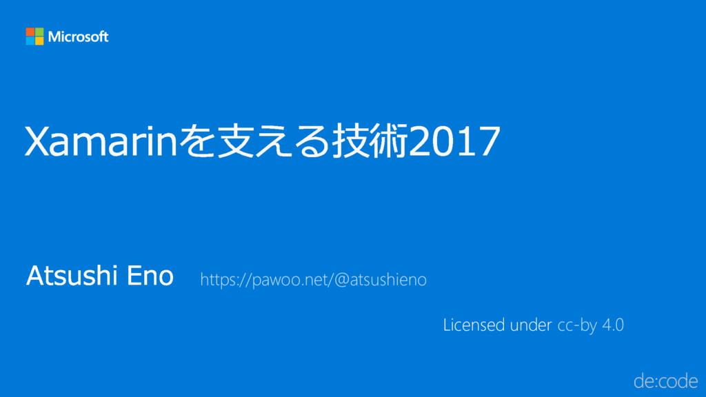 https://pawoo.net/@atsushieno Licensed under cc...
