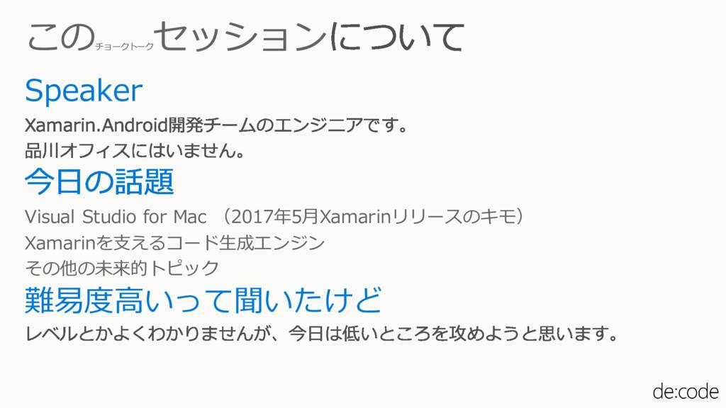 この チョークトーク セッション Speaker Visual Studio for Mac ...