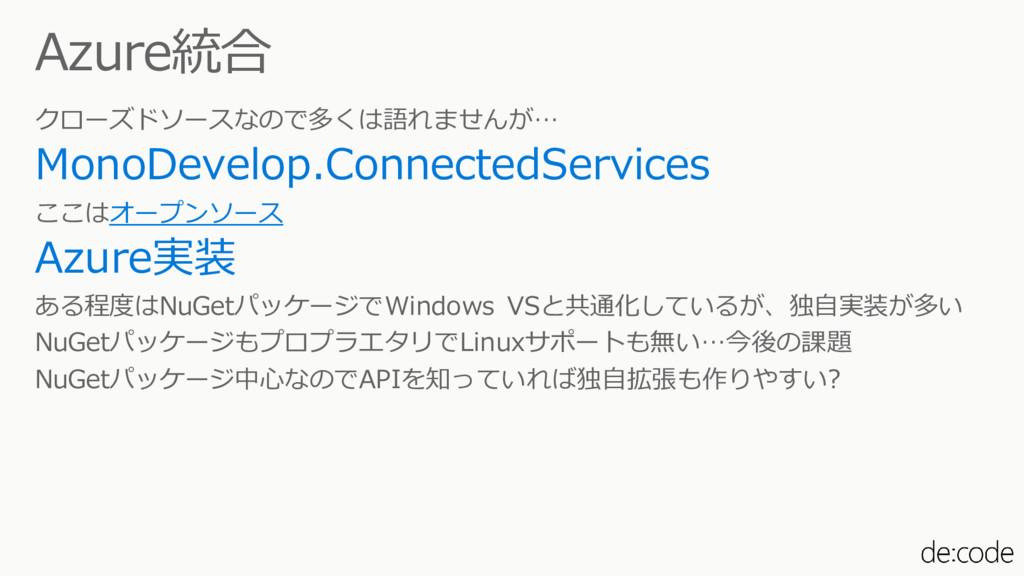 Azure統合 クローズドソースなので多くは語れませんが… MonoDevelop.Conne...