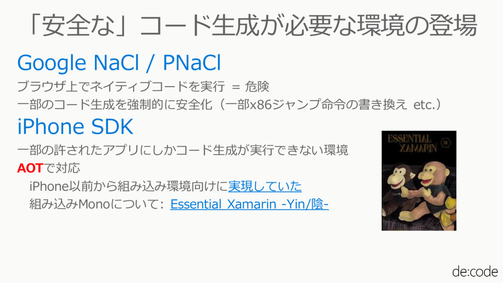 「安全な」コード生成が必要な環境の登場 Google NaCl / PNaCl ブラウザ上でネ...