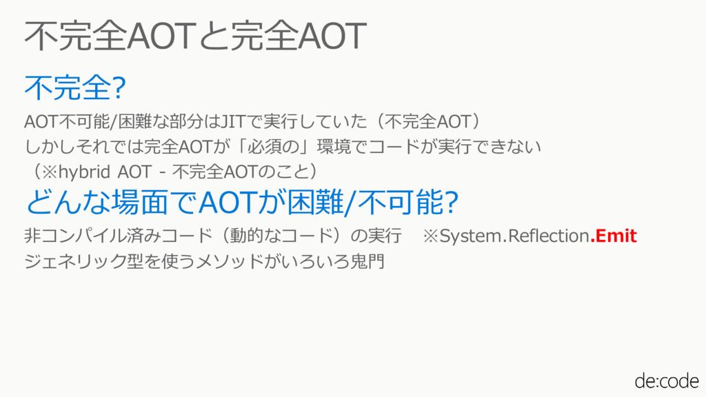 不完全AOTと完全AOT 不完全? AOT不可能/困難な部分はJITで実行していた(不完全AO...