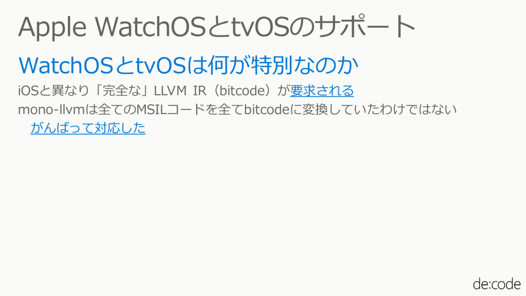 Apple WatchOSとtvOSのサポート WatchOSとtvOSは何が特別なのか iO...